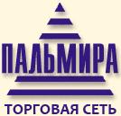 """Торговая сеть """"Пальмира Смоленск"""""""