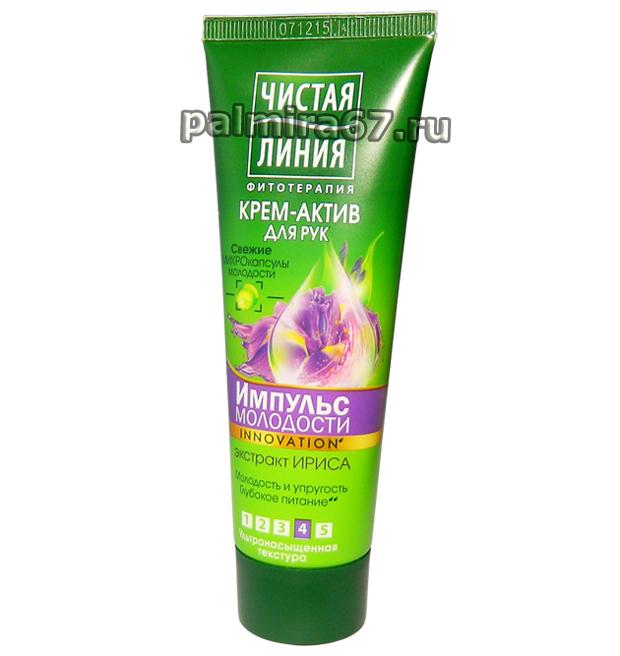 chistaya-liniya-krem-aktiv-dlya-ruk-impuls-molodosti_