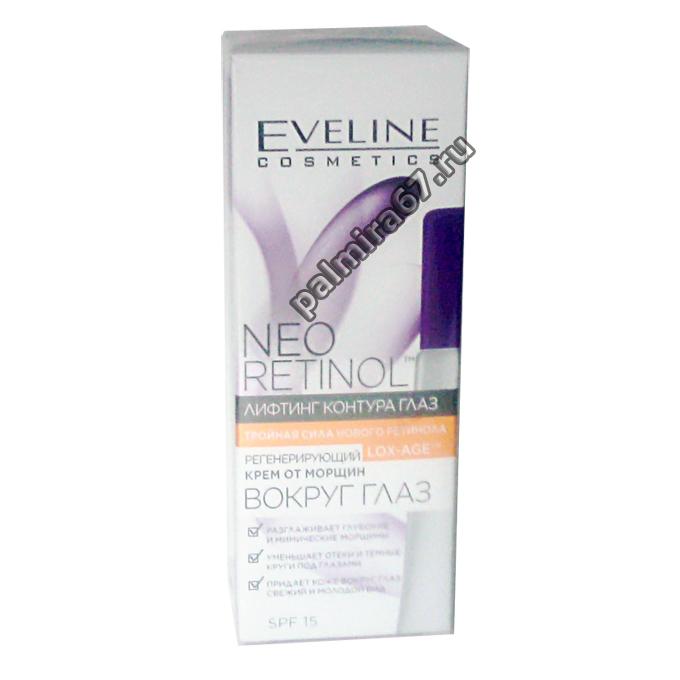 eveline-neo-retinol-krem-vokrug-glaz